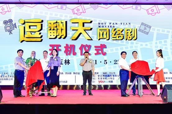 网络剧《逗翻天》在广西玉林举行开机仪式